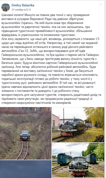 Укрзализныця решила списать единственный в мире рельсовый лимузин ЗИМ