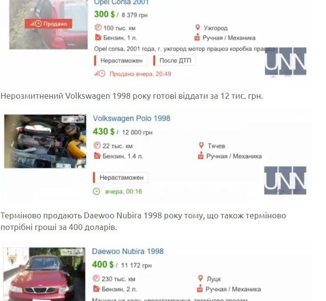 Українці продають «евробляхі» за ціною смартфона. єврономер