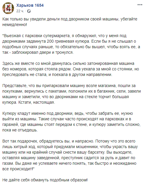 Купюра под дворником. Украинцев предупредили о новом способе угона авто